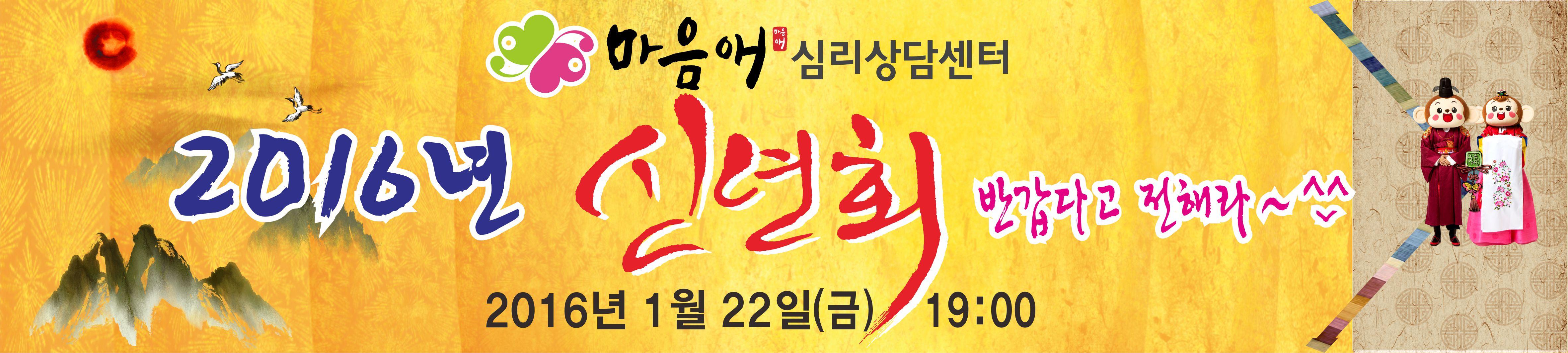 0122마음애신년회.jpg
